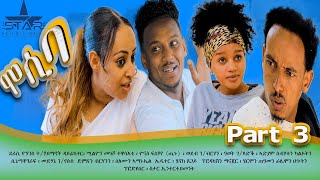 New eritrean sitcom  2021/Mosiba  part 3 // ሞሲባ  ተከታታሊት ሲቲኮም 3ክፋል