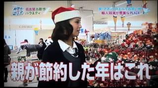 雑音ありますがご了承ください。 やすだの歩き方 12月21日放送 【出演者...