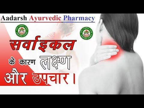 #सर्वाइकल को आयुर्वेदिक उपचार से करें दूर  Ayurveda Treatment for #Cervical