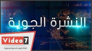 بالفيديو.. الأرصاد: طقس اليوم معتدل على السواحل الشمالية.. والعظمى بالقاهرة 33 درجة