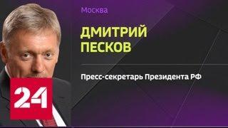 """Песков назвал обращение президента по пенсиям """"поступком в стиле Путина"""" - Россия 24"""