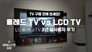 TV 구매 전에 보세요! 올레드 TV vs LCD (L…
