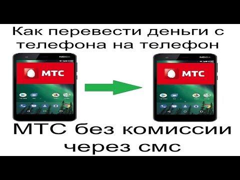 Как перевести деньги с телефона на телефон мтс без комиссии через смс