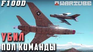 F-100D УБИЛ ПОЛ КОМАНДЫ в War Thunder