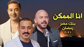 اغنية انا الممكن كلمات وموسيقى رمضان 2021 اعلان بنك مصر - mp3 مزماركو تحميل اغانى