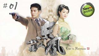 Love In Hanyuan EP01 Chinese Drama 【Eng Sub】| NewTV Drama