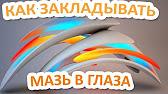 Оксолиновая мазь 3% 10 г - купить в Москве: цена и отзывы .