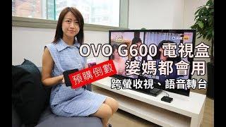 全新OVO G600 電視盒讓婆媽都會用,手機APP可以跨螢收視、語音轉台