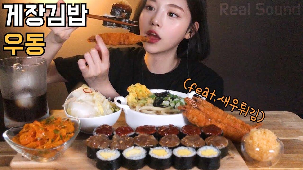 SUB[광고]순살간장양념게장 김밥과 우동에 새우튀김 먹방(feat.날치알)리얼사운드 crab preserved in soy sauce udong Mukbang gejang