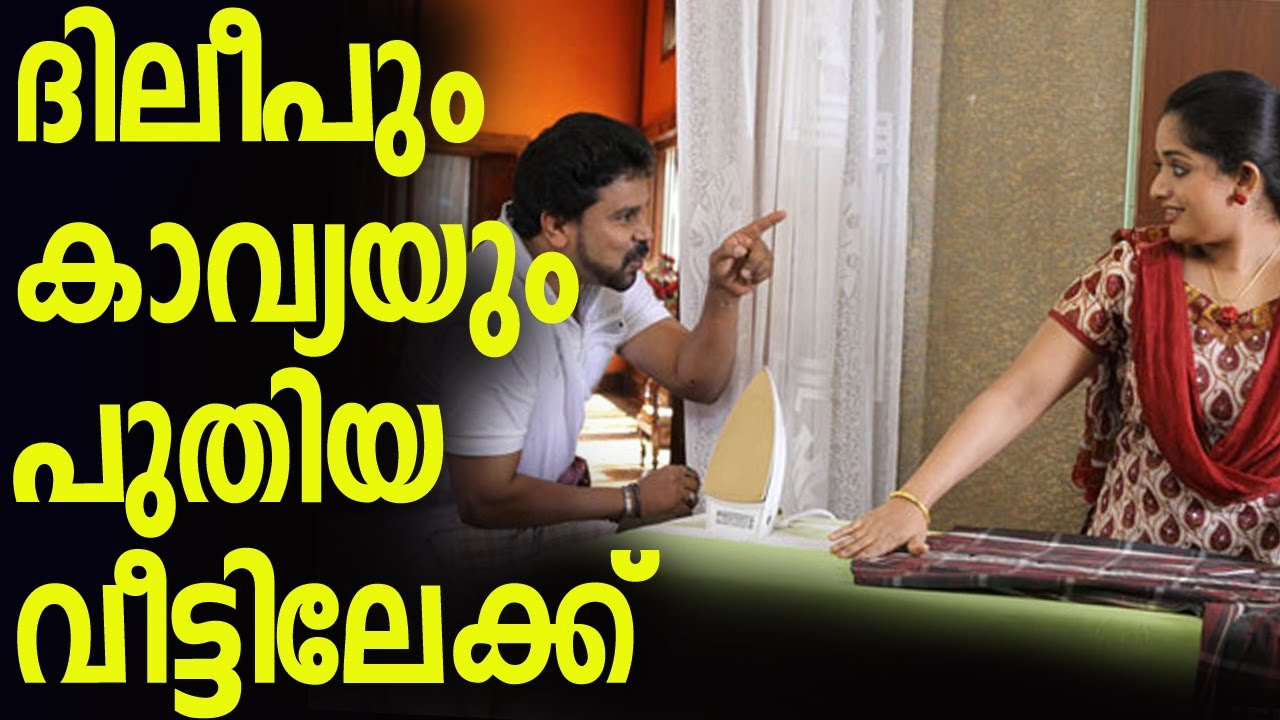 Dileep and Kavya Madhavan shift to their new home!