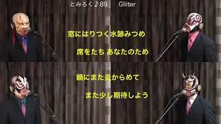 Glitter 柴咲コウ / 2005年2月 作詞:柴咲コウ 作曲:市川淳 歌ってみま...