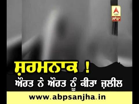 Shame! Woman humiliate woman in Barnala