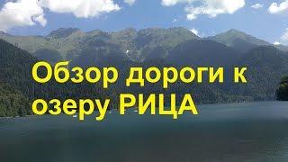 Абхазия Обзор дороги на озеро Рица и дача Сталина июль 2016(1.Дорога отличная, на пузотерке можно доехать без проблем. 2. На Гегский водопад можно доехать на джипе