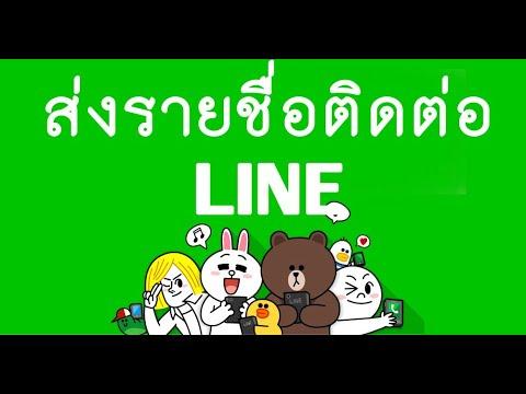 ส่งรายชื่อติดต่อ LINE ส่งลิงค์แอดเพื่อนในห้องแชท