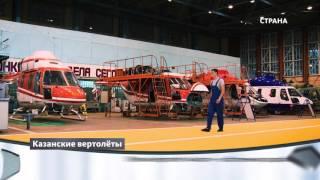 Казанские вертолёты | Технологии | Телеканал ''Страна''