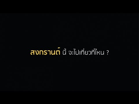 What The Duck - ส.ค.ส. ปีใหม่ไทยจากศิลปิน What The Duck