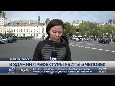 Нападение на префектуру полиции Парижа: сообщается о четырёх жертвах