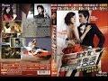หนังสายลับจีน 007 มันมากๆๆ เต็มเรื่อง