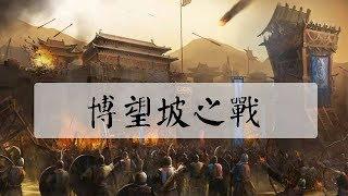 真實的三國博望坡之戰是怎麽樣的?根本不是諸葛亮指揮的