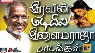 இரவின் மடியில் இளையராஜா பாடல்கள் | Iravin Madiyil Ilayaraja Paadalgal | Ilayaraja Night Songs | HD