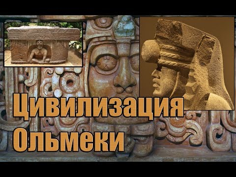 Мезо-Америка: Тольтеки, Ольмеки и Ацтеки. (Л.Д.О. 246 ч.)