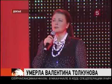 Умерла Валентина Толкунова.