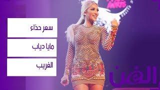 سعر حذاء مايا دياب الغريب سيصدمكم !!