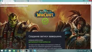 Как бесплатно играть World of warcraft Legion(wow) на офе
