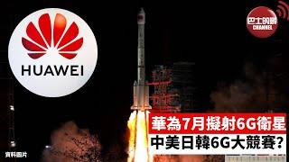 #中美關係 #華為 #6G 【晨早直播】華為7月擬射6G衛星,中美日韓6G大競賽?