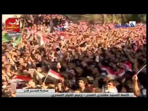 كلمة سيد مقتدى الصدر في ساحة التحريرج 1