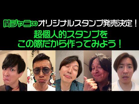 Smile Up ! Project ×LINEドネーションスタンプ 「Smile Up!Project」の一環として、LINEと協力し、関ジャニ∞のメンバーが、新型コロナウイルス感染拡大...