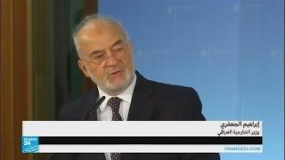 وزير الخارجية العراقي إبراهيم الجعفري يعلق على معركة الموصل