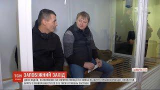 Ужгородський суд обрав запобіжний захід двом водіям, яких затримали на в'їзді у Закарпаття