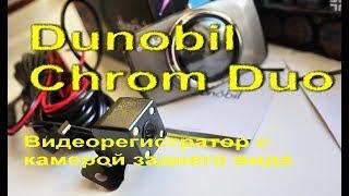 видео Видеорегистратор Dunobil Chrom Duo