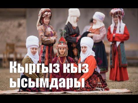 Кыргыз кыздар аттары (ысымдары) | Кыргызские женские имена | Kyrgyz names for girls