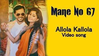 Mane No 67 - Allola Kallola |  Video song HD|Sathya Ajith, Swapnashree