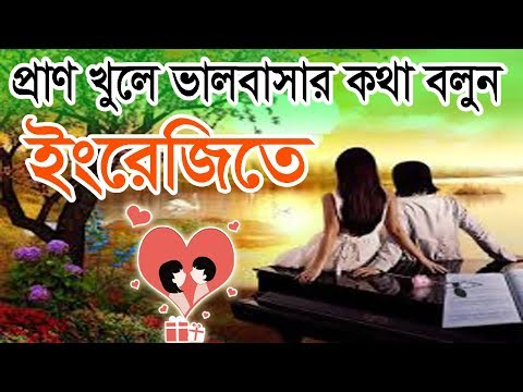 Love Related English Sentences For English Speaking With Bangla Meaning By IT Future