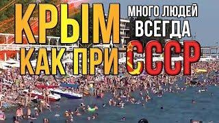 Крым Пляжи Народа как при СССР ? Севастополь