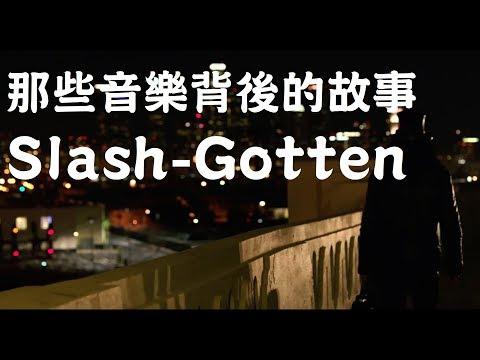 Slash-Gotten【那些音樂背後的故事 EP14】
