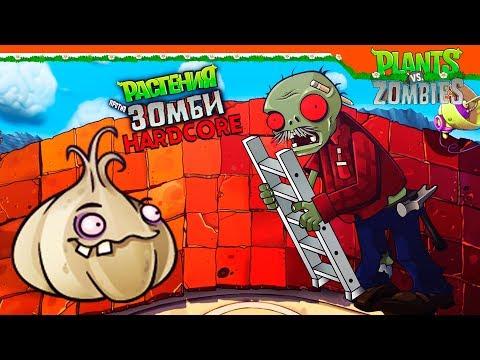 ✅ ПРОШЕЛ НЕРЕАЛЬНЫЙ УРОВЕНЬ 😎 Plants Vs Zombies ХАРДКОР (Растения против зомби ) Прохождение
