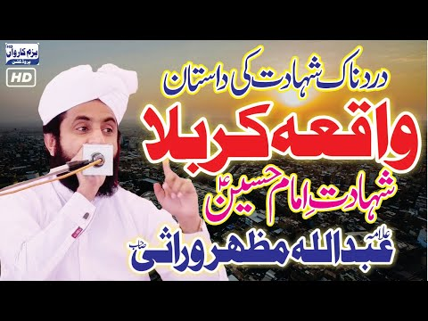 Mufti Abdullah Mazhar Warsi New Beyan Ali Haider Pur Talagang Program 2016 thumbnail