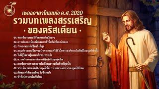 บทเพลงภาษาไทยแห่ง ค.ศ. 2020: ชุดรวบรวมบทเพลงนมัสการและสรรเสริญของคริสเตียน