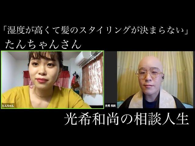 光希和尚の相談人生〜其の九〜