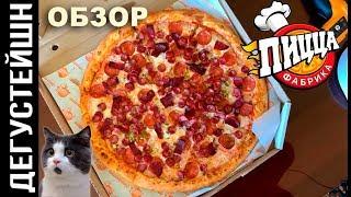 Пицца Фабрика СКАТИЛАСЬ? Или по-прежнему ЛУЧШИЕ в городе? Обзор на доставку.