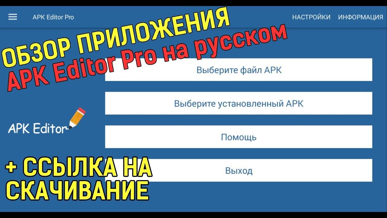 apk editor на пк