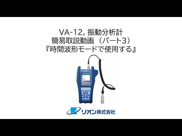 VA-12, 取説動画(3)「第3章, 時間波形モード」