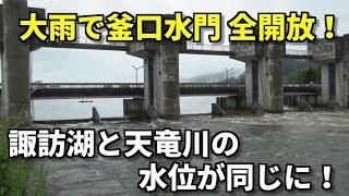 【大雨で釜口水門ゲート全開放!諏訪湖と天竜川の水位が同じに!】