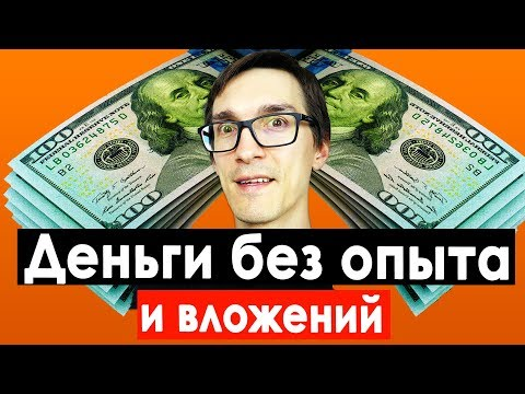 Готовая схема заработка от 1000 рублей в день в интернете без вложений на Яндекс Толока