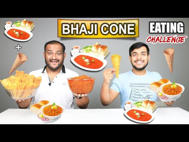 BHAJI CONE EATING CHALLENGE | Pav Bhaji Challenge | Bhaji Cone Eating Competition | Food Challenge