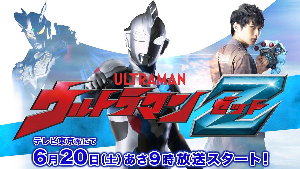【ウルトラマンZ 公式PV】変身アイテム & 3タイプの姿、初登場!